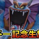 【ドラクエウォーク】シドー&ハーゴンの実装が楽しみすぎ生放送!