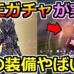 【ドラクエウォーク】竜王装備ガチャが実装!竜王の業火これやばいぞwww