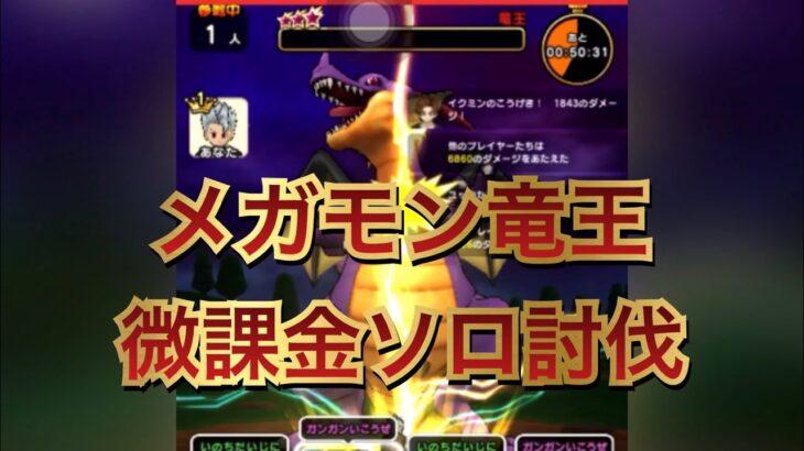 【ドラクエウォーク】微課金勇者によるメガモン竜王ソロ討伐!