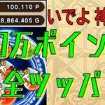 【ドラクエウォーク】心珠10万ポイント全ツッパ#217【DQW】