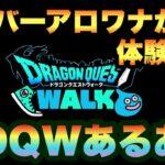 【ドラクエウォーク】シルバーアロワナが体験したDQWあるあるエピソードを語ります!【ドラゴンクエストウォーク】