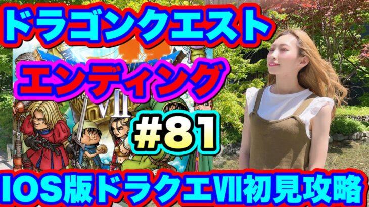 【ドラゴンクエスト】エンディング!IOS版ドラクエⅦ!初見攻略!無課金ギャル勇者がいく!