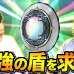 【ドラクエウォーク 】最強の盾!?「 水鏡の盾 」を狙って 天の恵みガチャ!!【 がっちゃん 】