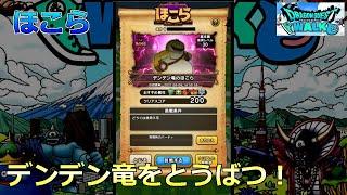 【ドラクエウォーク】ほこら デンデン竜をとうばつ!