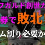 【無償枠ガチャがシブすぎ!!】ドラクエウォーク 竜王・アレフガルド創世ガチャ惨敗