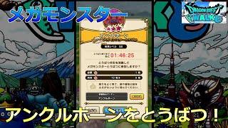 【ドラクエウォーク】メガモンスター アンクルホーンをとうばつ!