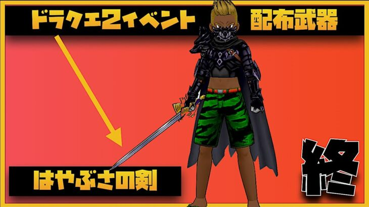 【ドラクエウォーク】はやぶさの剣 過去最高に誰も興味を持っていない みんな大好き配布武器の性能解説