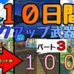 【ドラクエウォーク】410日間ピックアップ武器なし100連ガチャしていくパート3【ゆっくり実況】