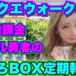 【ドラクエウォーク】こころBOX定期報告!無課金ギャル勇者がいく!