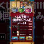 DQW くじびき箱III ガチャ20回分引いてみた‼️パート4 Dragon Quest Walk Kujibiki Box III Gacha Part4