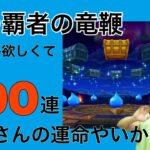 【DQW】ドラクエウォークガチャ100連「竜王装備」獲得への道(#48)