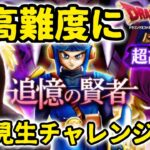 【DQW】DQ2イベント超高難度追憶の賢者に挑戦!