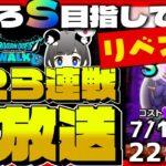 【ドラクエウォークLIVE】リベンジ🔥イズライールこころS目指して🔥ほこら消化ライブ【ドラゴンクエストウォーク】