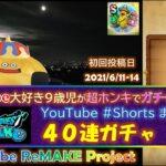【ReMAKE】(No.05)ドラクエウォーク HachiTube_Shorts_まとめて40連ガチャ 初回投稿日:2021/6/11~14