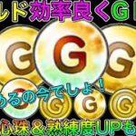 【ドラクエウォーク】ゴールド効率よくGETのチャンス!!錬成&心珠作成&熟練度UPも大丈夫!!