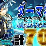 【ドラクエウォーク】ダーマ神殿魔法戦士装備他70連で神引き回を目指す無課金勇者っ!
