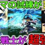 【ドラクエウォーク】新機能【ダーマの試練】登場!まずは魔法戦士が大幅強化!