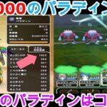 【ドラクエウォーク】シドーの心の出現により耐久オバケ爆誕!