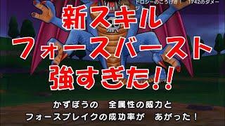 【ドラクエウォーク 】新スキル フォースバーストが強すぎた!