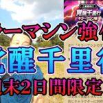 ドラクエウォーク244【覚醒千里行でキラーマシンのこころがパワーアップ!2日間限定開催!?必死にやるしかない!】