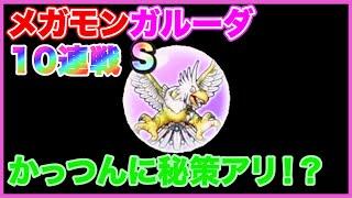 【ドラクエウォーク】#32 オオヌシガルーダ10連戦!心のランクバトル!デザートを手にするのはどっちだ!?