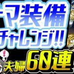 【ドラクエウォーク】ラストチャンス‼️ダーマ神殿魔法戦士装備ガチャ 夫婦60連【ドラゴンクエストウォーク】