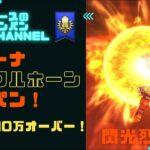 【ドラクエウォーク】ロマン砲 アリーナCV付きアンクルホーンをワンパンで仕留める!