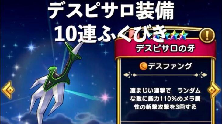 DQW デスピサロ装備10連ふくびきガチャ引いてみた❗️Dragon Quest Walk Items Fukubiki Gacha!
