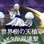 DQW メタルホイミンのほこら 4匹討伐だ! Dragon Quest Walk Metal Hoimin attack !