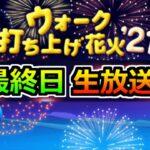 【ドラクエウォーク】打ち上げ花火LIVE最終日!新職に向けてレベル上げ追い込もう!