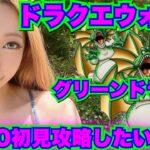 【ドラクエウォーク】グリーンドラゴンLV30初見攻略!無課金ギャル勇者がいく!