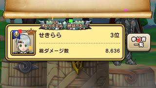 【ドラクエウォーク】メガモンスターオオヌシガルーダ討伐!【心S来るか!?】