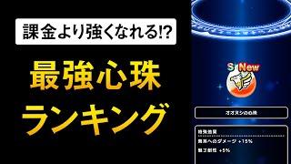 【ドラクエウォーク】最強心珠ランキング / レア心珠オオヌシSは1位なのか?!