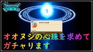 【ドラゴンクエストウォーク】オオヌシの心珠Sを求めて心珠ガチャやります!!!【ドラクエウォーク】