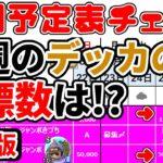 【#ドラクエウォーク】デッカの実・ジャンボきづち・オオヌシガルーダやっておきたいこと山積み!! 週間予定表チェック