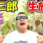 ラーメン二郎の伝説のテイクアウト。鍋二郎を楽しみつくす生放送!