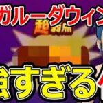 【ドラクエウォーク】新武器ガルーダウィングが強すぎてビビった件!?