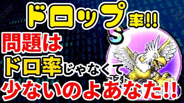 【#ドラクエウォーク】オオヌシガルーダドロップ率!!こいつそもそもいねぇんだよぉおぉぉ!!