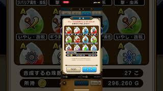 【ドラクエウォーク】第7回 オオヌシの心珠Sフィーバー回!!(累計6個) A心珠27個+S合成