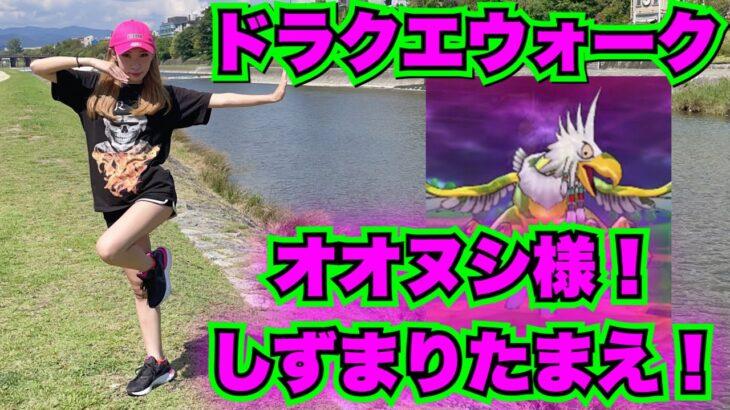 【ドラクエウォーク】オオヌシ様討伐隊!無課金ギャル勇者がいく!