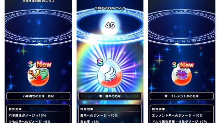 【ドラクエウォーク】オオヌシの心珠Sは出来るか?!(第12回) A心珠32個+S合成 直S有り(50連)