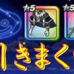 【ドラクエウォーク】ダーマ神殿装備、メタスラ装備ガチャを引く!