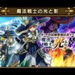 【ドラクエウォーク】魔法戦士の光と影イベントダイジェスト