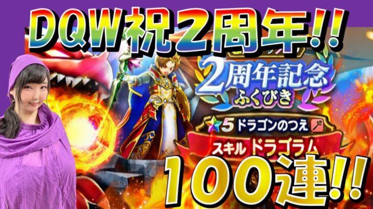 【ドラクエウォーク】祝!! 2周年記念ふくびき!100連!!【ガチャ動画】