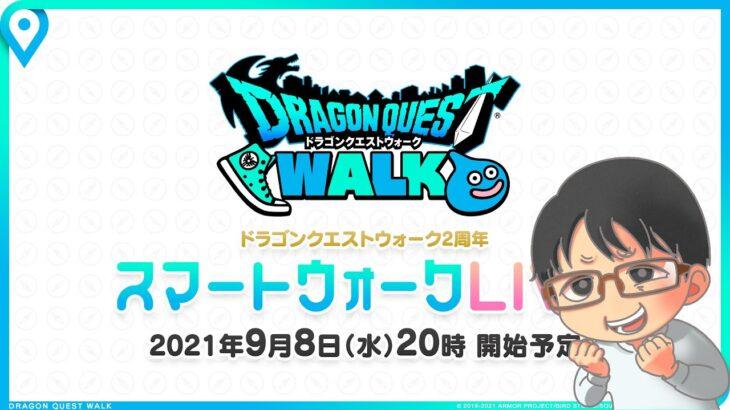 【#ドラクエウォーク】一緒に見ましょ!!2周年スマートウォーク!