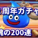 【ドラクエウォーク271】ドラゴンの杖ガチャ等200連!