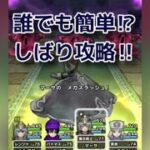 【ドラクエウォーク】イベントほこら凱歌&星4防具SP攻略‼︎