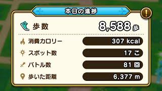 【ドラクエウォーク】8,588歩歩いたウォークモードの成果紹介!