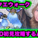 【ドラクエウォーク】雪の女王LV30 初見攻略したいんや!無課金ギャル勇者がいく!