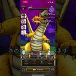 【ドラクエウォーク】メガモンスターグレイトドラゴン討伐!Vol.6【心S来るか!?】